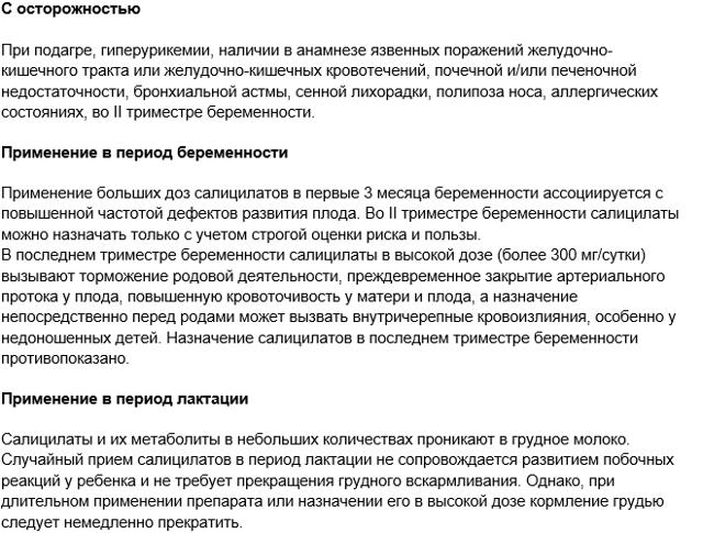 Кардиомагнил - официальная инструкция по применению, аналоги