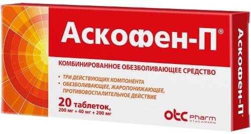 Аскофен — инструкция, действие, применение