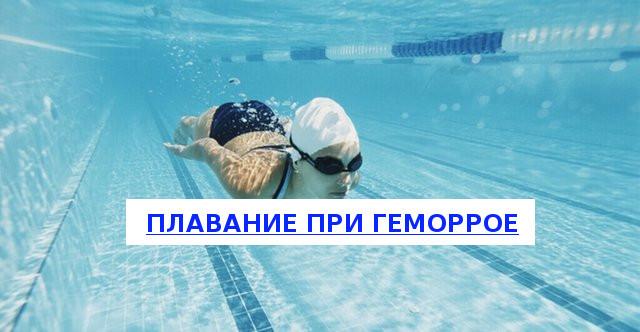 Можно ли плавать в бассейне при геморрое — Сайт о геморрое