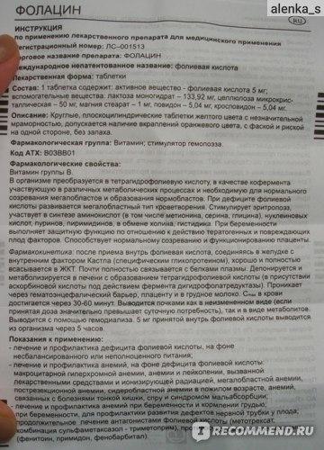 Фолацин - 5 отзывов, цена от 68 руб., инструкция по применению