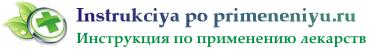 Метоклопрамид - официальная инструкция по применению, аналоги