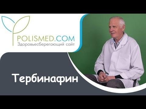 Тербинафин – инструкция по применению, показания, дозы