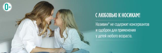 Називин капли назальные 0,05% 10 мл для детей от 6 лет и взрослых - купить в Москве: цена и отзывы, инструкция по применению, описание, состав.