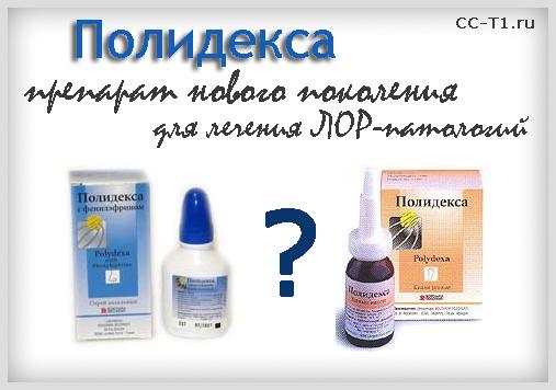 Полидекса с фенилэфрином 15мл наз спрей - цена 339 руб., купить в интернет аптеке в Томске Полидекса с фенилэфрином 15мл наз спрей, инструкция по применению, отзывы