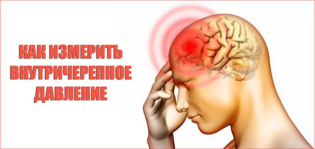 Внутричерепное давление – симптомы и лечение у взрослых