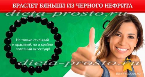 Браслет Бяньши от Елены Малышевой - средство от всех недугов