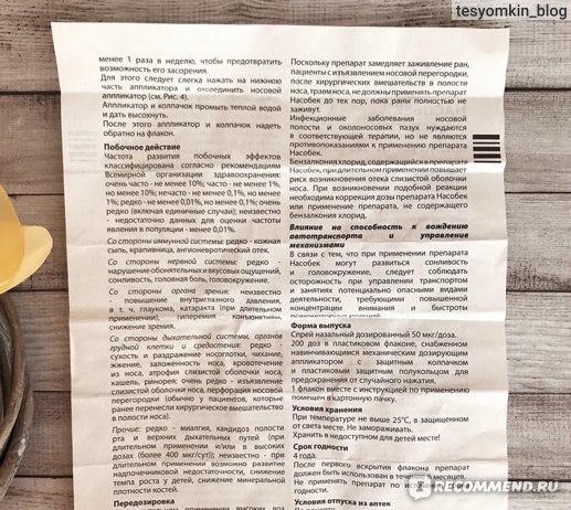 Насобек: инструкция по применению и для чего он нужен, цена, отзывы, аналоги