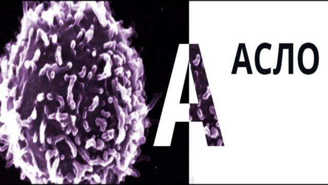 Анализ крови АСЛО или антистрептолизин О - норма у детей