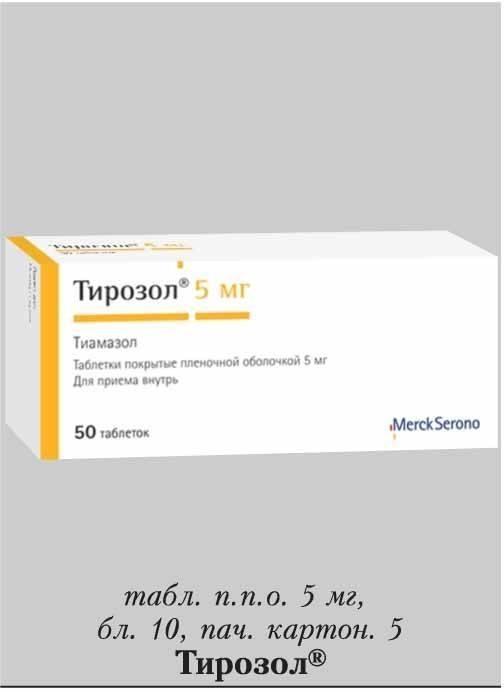 Тирозол - официальная инструкция по применению, аналоги