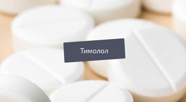 ТИМОЛОЛ - инструкция по применению, цена, аналоги, отзывы
