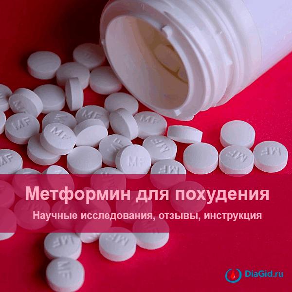 Метформин - инструкция по применению для похудения - цена лекарства, отзывы